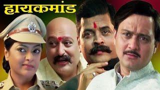 High Command | Marathi Full Movie | Sunil Barve, Sharad Ponkshe