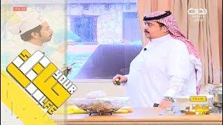 #حياتك57 | توضيح فهد المالكي