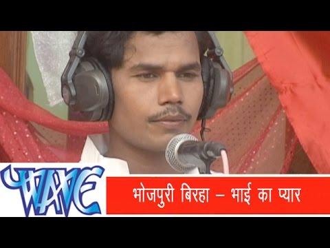 Xxx Mp4 भोजपुरी बिरहा Bhojpuri Birha Bhai Ka Pyar Urf Kudrat Ka Karisma Om Prakash Diwana 2014 3gp Sex