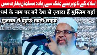 Maulana Mahmood Madni on modi and Pakistan, jamiyat youth banaskantha Gujrat 2019 ijlas