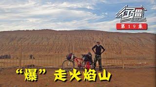 """《行疆》第19集:""""爆""""走火焰山丨单人单车骑行中国"""
