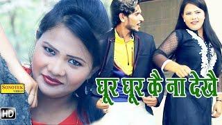 Ghur Ghur Ke Na Dekhe || घुर घुर के ना देखे || Haryanvi New Songs