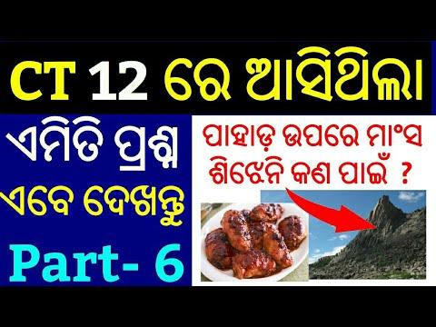 Xxx Mp4 CT Exam 2018 Questions P 6 Odisha CT Entrance 2018 Questions Answer 3gp Sex