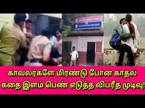 Xxx Mp4 காவலர்களே மிரண்டு போன காதல் கதை இளம் பெண் எடுத்த விபரீத முடிவு Tamil Trending News Tamil Viral 3gp Sex