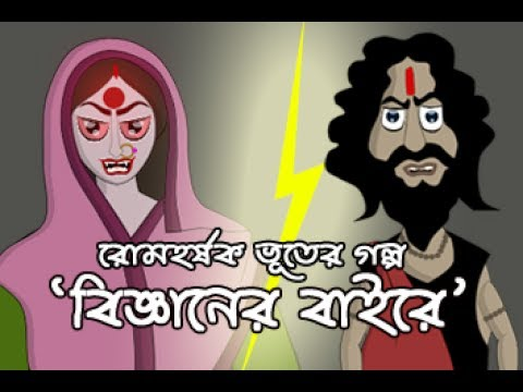 Xxx Mp4 BHUTER GOLPO│BIGYANER BAYRE│BANGLA ANIMATION SUJIV SUMIT 3gp Sex