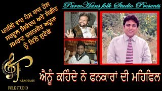 Sangeet Samrat Charanjit Ahuja, Hans Raj Hans & Sardool Sikander &  In A Private Mehfil