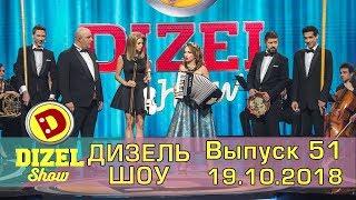 Дизель шоу новый выпуск 51 от 19.10.2018   Лучшие приколы октябрь 2018