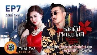 รอยฝันตะวันเดือด Ep.7 ตอนที่ 1/9 [TV3 Official]