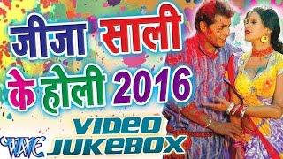 Jija Saali Ke Holi    2016     Video JukeBOX    Bhojpuri Hot Holi Songs new