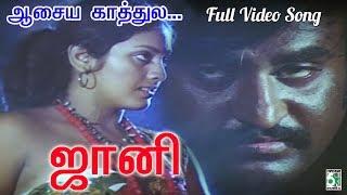 Asaiya Kathula Song | Johnny | Rajinikanth | Ilayaraja