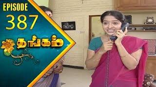 Thangam Tamil Serial | Epi 387 | Ramya Krishnan | Vijayakumar | Vision Time Tamil