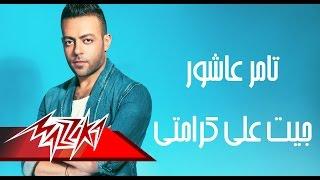Giet Ala karamty - Full Track - Tamer Ashour جيت على كرامتى - تامر عاشور