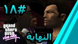 تختيم لعبة GTA Vice City مترجمة #18 النهاية