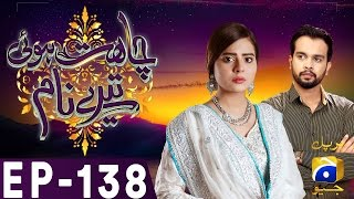 Chahat Hui Tere Naam - Episode 138   Har Pal Geo uploaded on 5 month(s) ago 6371 views