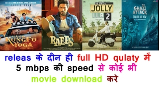 How to Download movies on release date with 5 mbps speed free (hindi)