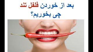 بعد از خوردن فلفل تند هرگز این ماده غذایی را نخورید!