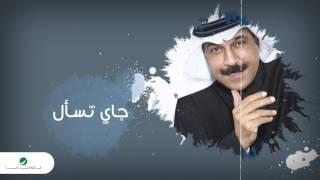 Abdullah Al Ruwaished ... Jay Tesaal  | عبد الله الرويشد ... جاي تسأل