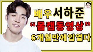 배우 '서하준' 몸캠동영상 6개월만에 입열다