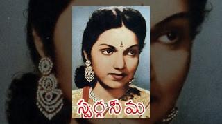 Swarga Seema Telugu Full Movie