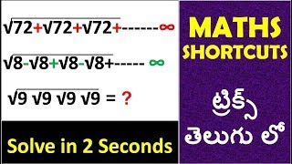Maths Shortcuts In Telugu usefull for All competitive exams || Railway Exams | SSC