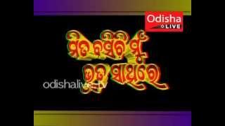 First Odia 3D Movie - Mita Basichhi Mu Bhuta Sathire  -Trailer