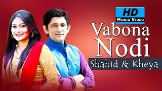 Vabna Nodi By Shahid & Kheya | HD Music Video | Arfin Rumey