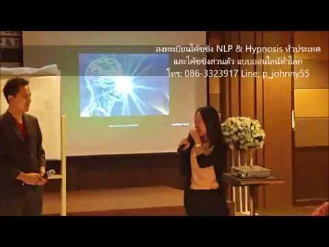 รีวิวผู้เข้ารับการโค้ชชิ่ง NLP & Hypnosis