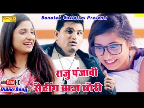 Xxx Mp4 Setting Baaj Chori Raju Punjabi Naveen Sindhu Dilsimran Kaur VR Bros Haryanvi New Song 3gp Sex