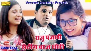 Setting Baaj Chori | Raju Punjabi, Naveen Sindhu, Dilsimran Kaur, VR.Bros | Haryanvi New Song