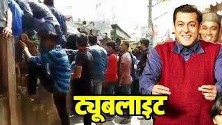 Salman की Tubelight देखने के लिए दौड़े FANS - देखिये विडियो
