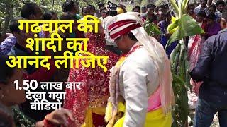HD Video गढ़वाल में शादी Wedding in My Village Uttarakhand,