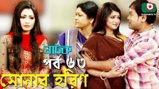 Bangla Comedy Natok | Sonar Horin | Ep - 63 | Shamol Mawla, Prosun Azad | বাংলা কমেডি নাটক