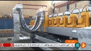 Iran Tamkar industrial co. made Stone carving machine شركت تامكار سازنده دستگاه سابيدن سنگ ايران