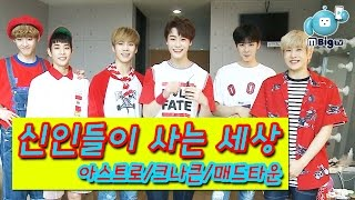 [MBC K-pop Hidden stage] Ep8 'About to Begin Fangirling' Time to seek for the charms of new idol