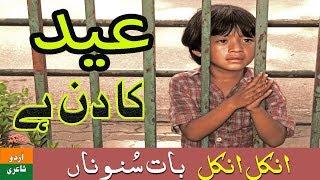Eid ka Din Hai | Eid Special Urdu Poetry with Lyrics