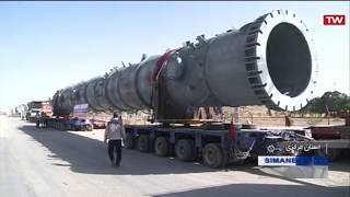 Iran Azar Ab co. made Oil refinery Distillation tower manufacturer ساخت برج تقطير پالايشگاه ايران