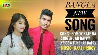 Somoy Kate Na | সময় কাটে না | New Bangla Song | AB Bappy | Borsha Media