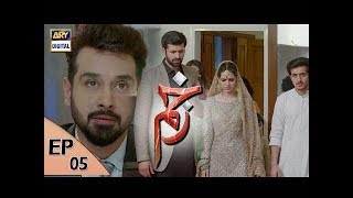 Zakham Episode 05 - 3rd June 2017 - ARY Digital Drama uploaded on 15 day(s) ago 753258 views