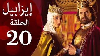 مسلسل ايزابيل - الحلقة العشرون بطولة Michelle jenner ملكة اسبانية - Isabel Eps 20