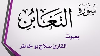 064 سورة التغابن.. صلاح بو خاطر