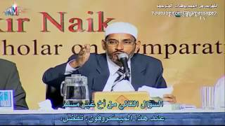 the toughest question asked to dr Zakir Naik with a fantastic answer !!