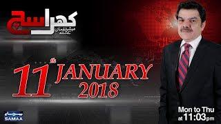 Khara Sach | SAMAA TV | 11 JAN 2018