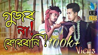 গুজব না কোরবানি?    Eid Special Bangla Funny Video 2018    Durjoy Ahammed Saney    Saymon Sohel