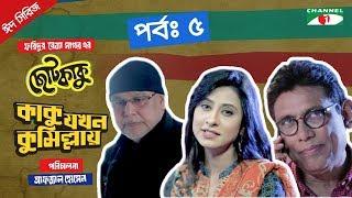 Kaku Jokhon Comillay | Choto Kaku | Episode 05 | ছোট কাকু | EID Series 2018 | Channel i TV