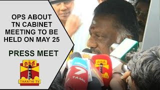 O.Panneerselvam's press meet about TN Cabinet Meeting to be held on May 25