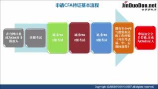 2017 CFA考试介绍——金多多教育出品