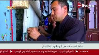 حرفة نسج السجاد.. من أعرق الحرف بأفغانستان