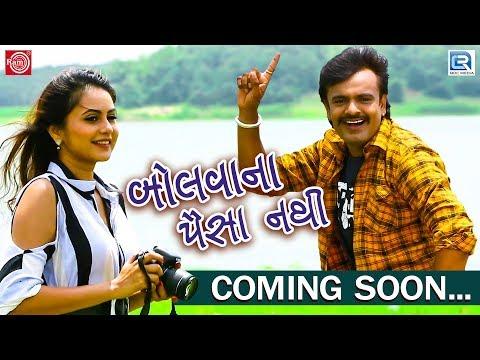 Xxx Mp4 Rakesh Barot New Song Bolvana Paisa Nathi Chini Raval Coming Soon On RDC Gujarati 3gp Sex