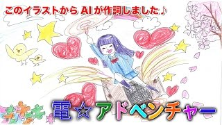 World's first! The song which AI!世界初!絵からAIが作詞。電☆アドベンチャー 電気通信大学×仮面女子