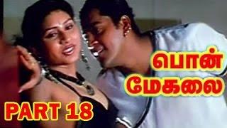 Latest Tamil Movie | Pon Megalai Part 18